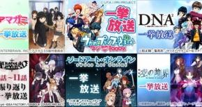 【ニコ生】年末年始アニメ一挙放送第1弾発表!「劇場版 空の境界」「ディアラバ」「うたプリ」「SAO」など全6作品