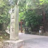 『【奈良】石上神宮の御朱印』の画像