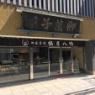 第2707回 鶴屋八幡の生菓子『すすき野』と『月見餅』