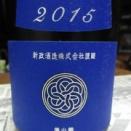 新政・ラピス2015 蔵内熟成別誂【秋田の地酒 高良酒屋】