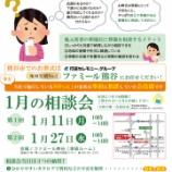『【相談会】1月27日、相談会を開催します!@熊谷』の画像
