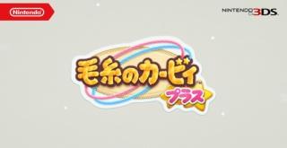 『毛糸のカービィ』がニンテンドー3DS向けに2019年発売決定!