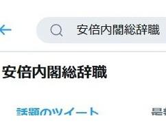 安倍内閣総辞職!?!?!? なんか凄いことになってるんだが・・・