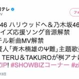 『【乃木坂46】明日『ZIP!』にて高校生クイズ応援ソング解禁!乃木坂メンバーがハリウッドへ!?』の画像