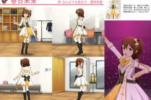 【ミリシタ】[スターリー・フューチャーズ] 春日未来(通常・アナザー) 衣装紹介