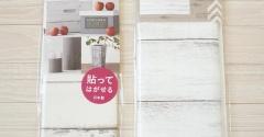 【ダイソー】300円のmtリメイクシート&100円リメイクシート比較