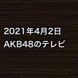 2021年4月2日のAKB48関連のテレビ