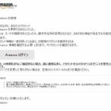 『アマゾンを語る迷惑メール②・・・Amazon.co.jp にご登録のアカウント(名前、パスワード、その他個人情報)の確認』の画像