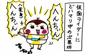 """仮面ライダーに""""どハマリ""""の息子"""
