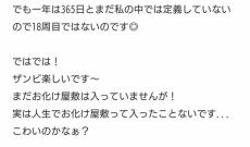 アイドルのブログという概念に真っ向から勝負を挑んでいる北川悠理ちゃんかっこいい