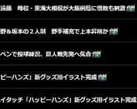【阪神】捕手は梅野&坂本の2人制 野手補充で上本昇格か