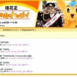 『【ラジオ出演】ニッポン放送2日め。鹿なのにやきとりとか\(^o^)/』の画像