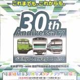 『埼京線開業30周年 記念グッズがKIOSKで発売中』の画像
