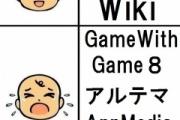 企業系ゲームwikiの有害っぷりは異常wwwwwwwwwww