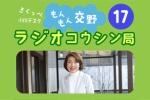 もんもん交野ラジオコウシン局の第17回のゲストはビューティサロンモリワキの森脇正子さん。カタプロって?交野の子どもたちの未来を考えておられた!
