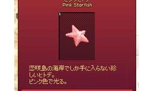 ピンクヒトデがぜんっぜん釣れない!!!!