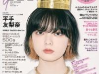 【元欅坂46】平手友梨奈、ViVi9月号の表紙で王冠を着用wwwwwwww
