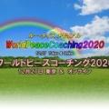 『WorldPeaceCoaching2020』に参加して