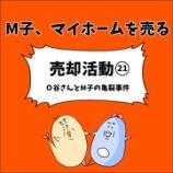 『M子、マイホームを売る〜売却活動21 O谷さんとM子の亀裂事件 〜』の画像