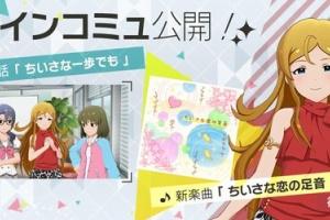 【ミリシタ】メインコミュ第87話 感想!篠宮可憐の『ちいさな恋の足音』が実装!
