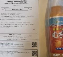 伊藤園の『真空二重構造!ステンレスマイボトル』が届く~真夏の熱中症対策に最適なステンレスボトル!!今は10月下旬ではありますが・・・