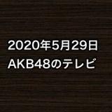 2020年5月29日のAKB48関連のテレビ