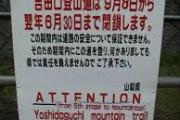 【ライブ配信者】富士山を登り滑落か  専門家「雪の部分に入った時点で遭難してた」「下山しても17時には真っ暗」
