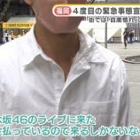『緊急事態宣言のワイドショー・街頭インタビューで乃木坂46のライブを観にきたファンがインタビューを受けていた件・・・』の画像