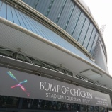 "『BUMP OF CHICKEN STADIUM TOUR 2016 ""BFLY""~@京セラドーム大阪』の画像"
