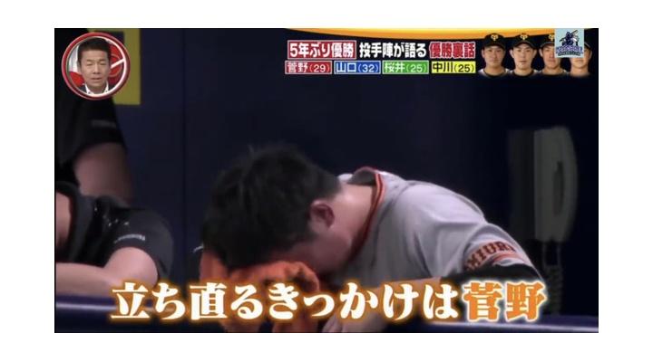 巨人・山口俊「俺の勝ち消したけど泣いてなかった・・・」 中川「!!!」