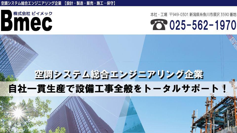 株式会社ビイメック 新着情報 イメージ画像