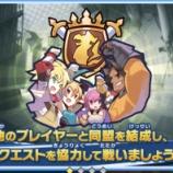 『【ドラガリ】同盟実装!アップデートが来た!【Ver.1.10.0】』の画像