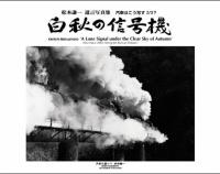 『松本謙一 遺言写真集 第2巻 「白秋の信号機」』の画像