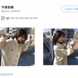 『長濱ねる卒業発表後の今泉佑唯のツイート、満面の笑みで『どっひゃーーーーーー』『おやすみ』【元欅坂46】』の画像
