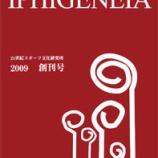 『ISC・21版「IPHIGENEIA(イフィゲネイア)」創刊号』の画像