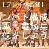 『【プレイベ告知】第2回ハンバト構成で竜鱗兵団の討伐をしよう!』の画像