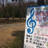 『次回は6月7日(日)開催 東日本大震災被災地復興応援コンサート』の画像