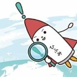 『【ひふみワールド】設定来初の運用レポートが発行!注目の組入れ銘柄は?』の画像