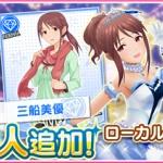 【デレステ】スターライトステージに「櫻井桃華」「三船美優」「喜多見柚」が登場!