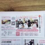 『【大映ミシンが岐阜県関市のフリーマガジンのきらら3月号に掲載されました】大好評のミシン使い放題のご案内をしております!』の画像