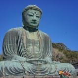 『【写真】 鎌倉高徳院(長谷寺)大仏 - RX1』の画像