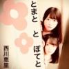 野澤玲奈が作った西川怜と千葉恵里のジャケ写風の写真がこちら