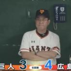 【巨人対広島25回戦】巨人、また継投失敗・・・広島が6回表に3点を取り逆転!!!