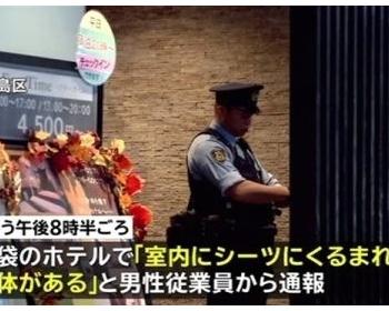 【池袋ホテル遺体事件】発見された女性の状態が・・・犯人は男か