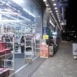 『「ビックカメラ JR京都駅店」でビックカメラの株主優待を使ってみた』の画像