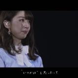 『【乃木坂46】感動・・・白石麻衣『じゃあね。』MVにまさかの橋本奈々未が出演!!!!!!』の画像