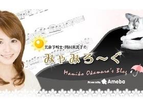【魔法少女】可愛すぎるNHKお天気おねえさん・岡村アナ(30)の衣装15選