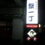 『明日は上戸田氷川神社で奉納カラオケ』の画像