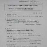 『関西経済連合会共催シンポにおいてコーディネーターをさせていただきました。』の画像