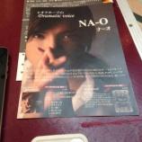 『NA-O』の画像